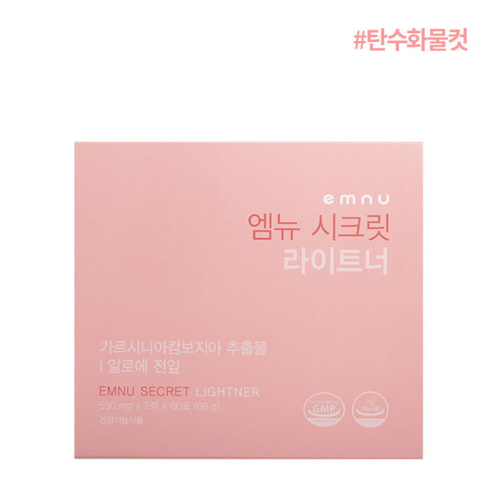EMNU SECRET LIGHTNER엠뉴 라이트너